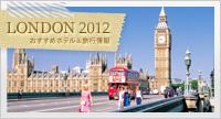 ロンドン特集